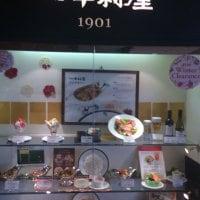 新宿中村屋 インドカリーの店 アトレ恵比寿店