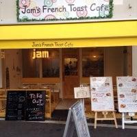Jam's French Toast Cafe 南堀江の口コミ