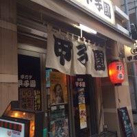串カツ 甲子園 恵比寿店の口コミ