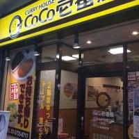 CoCo壱番屋 JR恵比寿駅西口店の口コミ