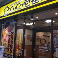 CoCo壱番屋 JR恵比寿駅西口店