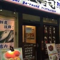元祖寿司 恵比寿駅前店