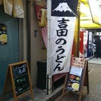 吉田のうどん 風の蔵 調布