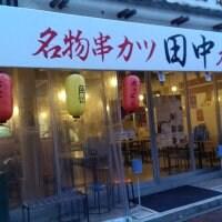 大阪伝統の味 串カツ 田中 調布店の口コミ