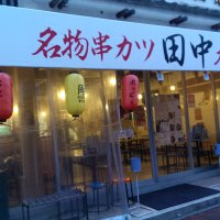 大阪伝統の味 串カツ 田中 調布店