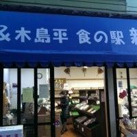 調布&木島平 食の駅 新鮮屋