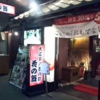 大江戸八百八町 花の舞 両国国技館前店