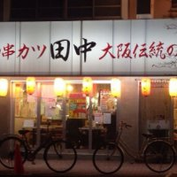 大阪伝統の味 串カツ 田中 武蔵小杉店