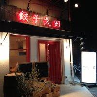 神戸餃子 大田