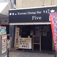 Korean Dining Bar Fiveの口コミ