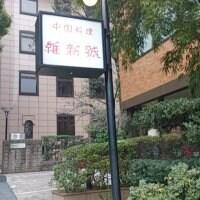 中国料理 維新號 赤坂店