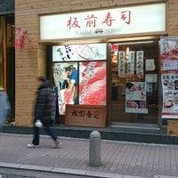 板前寿司 赤坂店の口コミ