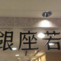 銀座 若菜 アトレ吉祥寺店