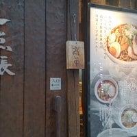 赤坂一点張 赤坂本店の口コミ