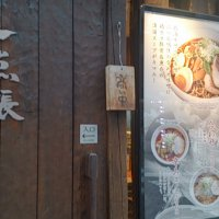 赤坂一点張 赤坂本店