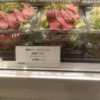 RF1 アトレ吉祥寺店