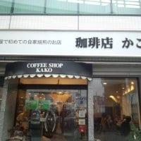 coffee shop KAKO 珈琲店 かこ 柳橋店