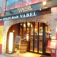 SPAIN BAR VABEL スペインバル バベル
