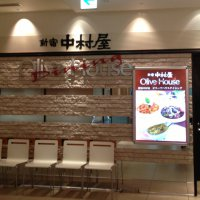 新宿中村屋 オリーブハウス 新宿高島屋店