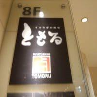 PRIVATE DINING TOMORU 点 名駅太閤口店