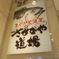 さかなや道場 名古屋太閤通口店