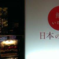 いとはん 日本のさらだ アトレ吉祥寺店