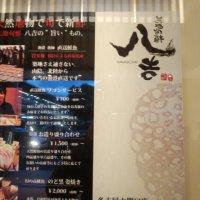 八吉 名古屋太閤口店