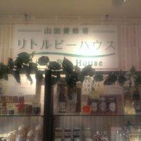 山田養蜂場 リトルビーハウス アトレ吉祥寺店