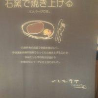 いしがまや ハンバーグ アトレ吉祥寺店