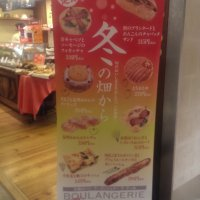 LA TERRE ブーランジェリー ラ/テール アトレ吉祥寺店
