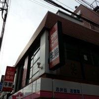 七輪焼肉 牛繁 鷺宮店