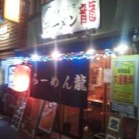 東京とんこつらーめん 龍 上井草の口コミ