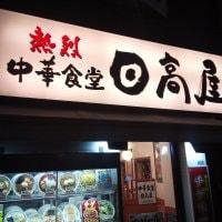 日高屋 上石神井南口店