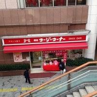 銀座コージーコーナー 府中駅ビル店
