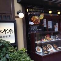 スパゲッティ 武蔵野食堂 府中店