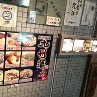 九州藩 吉祥寺店