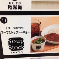 スープストックトーキョー 京王府中店