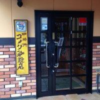 コメダ珈琲店 稲城向陽台店の口コミ