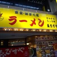 東京おぎくぼラーメン ゑびすや 四日市本店