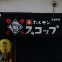 赤ホルモン スコップ 三島本店