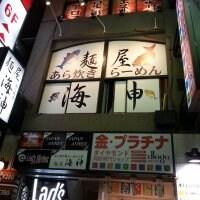 麺屋 海神 かいじん 新宿