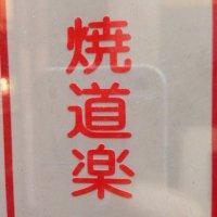 広島・お好み村 焼道楽