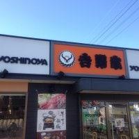 吉野家 8号線野洲店