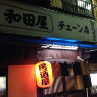 やきとん居酒屋 和田屋 高円寺
