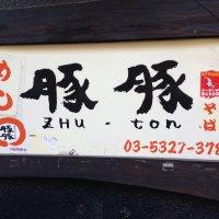 豚豚 zhu-ton ツートン 高円寺