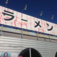 ラーメン 藤 野洲店