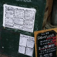 ワイン食堂 Saboruna