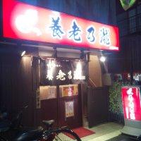 養老乃瀧 上石神井店