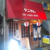 沖縄家庭料理 タニやん