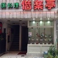 中国料理 偕楽亭 相模大野